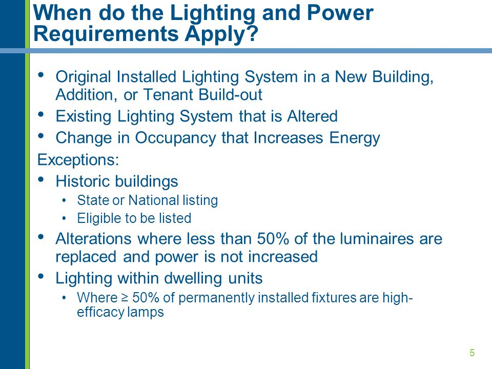 When do the Lighting and Power Requirements Apply