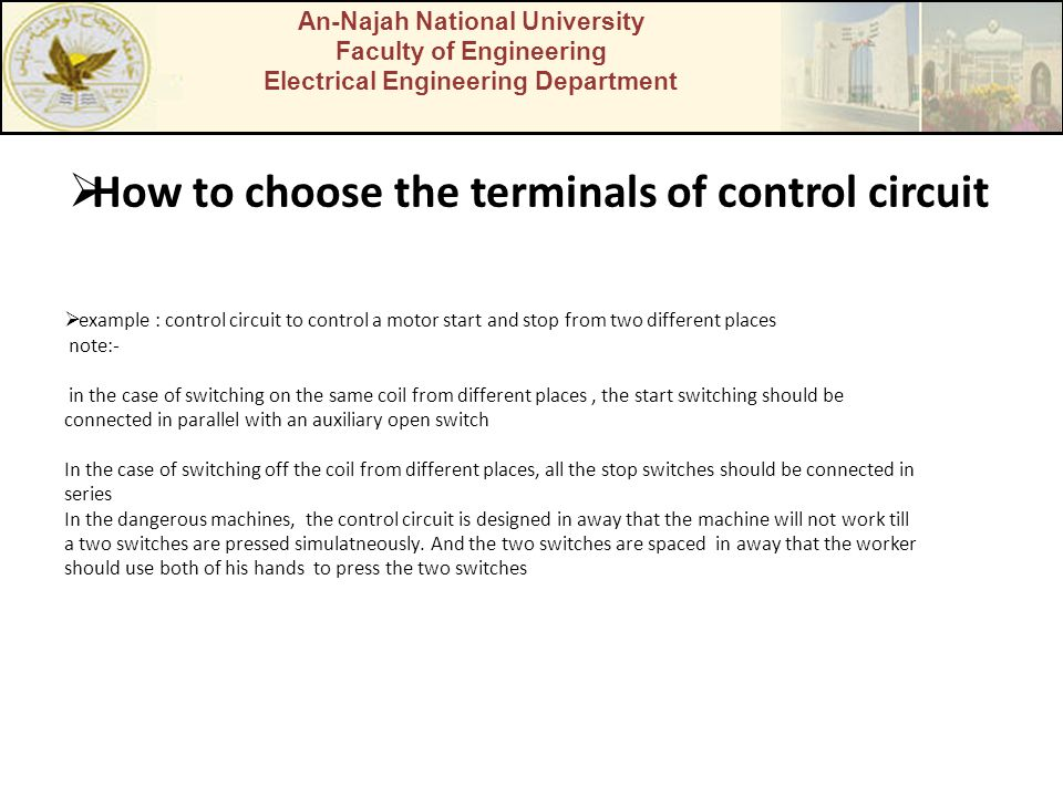 How to choose the terminals of control circuit