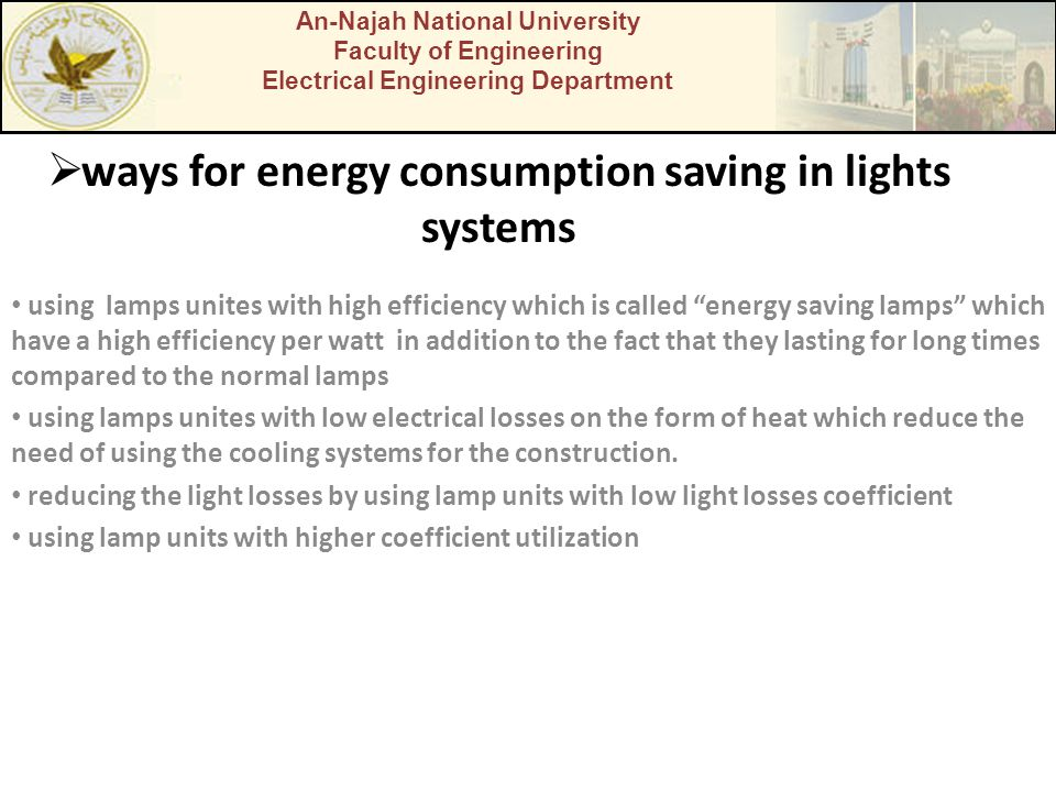 ways for energy consumption saving in lights systems