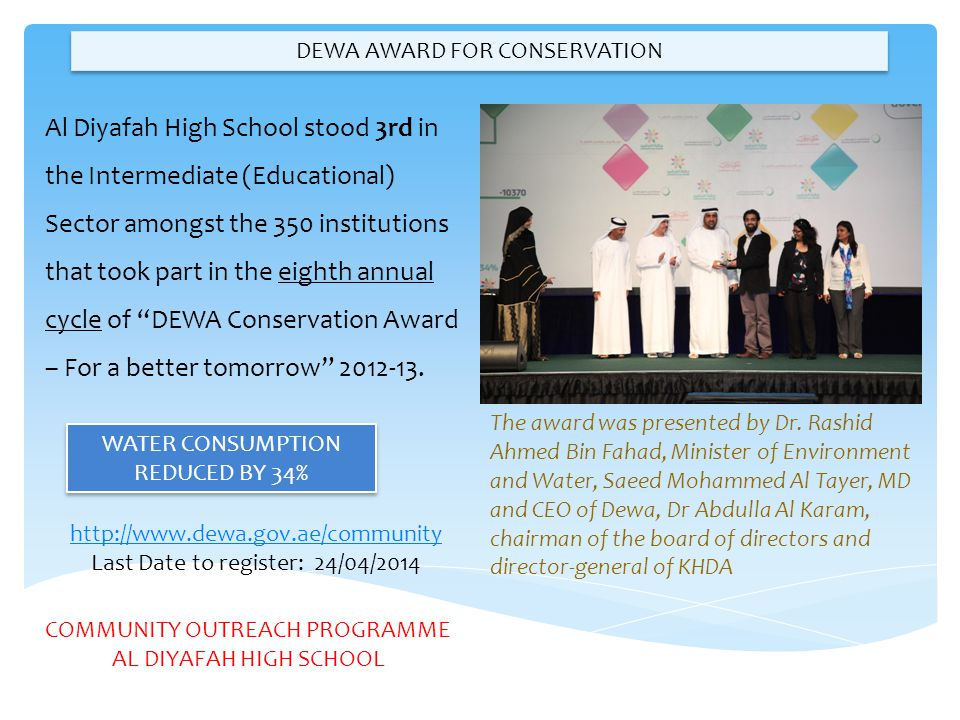 DEWA AWARD FOR CONSERVATION