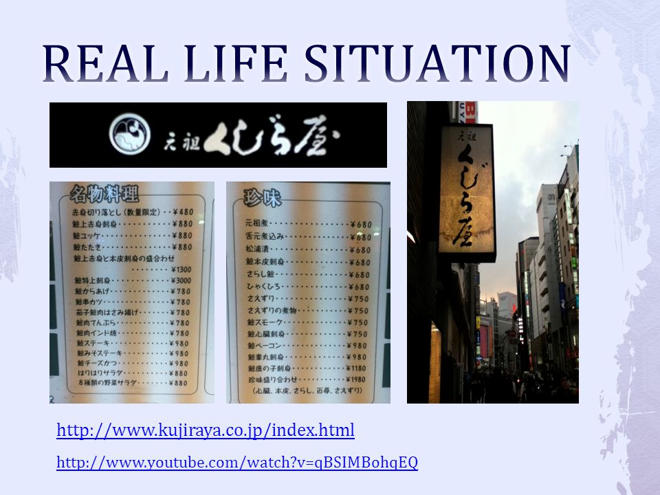 REAL LIFE SITUATION http://www.kujiraya.co.jp/index.html