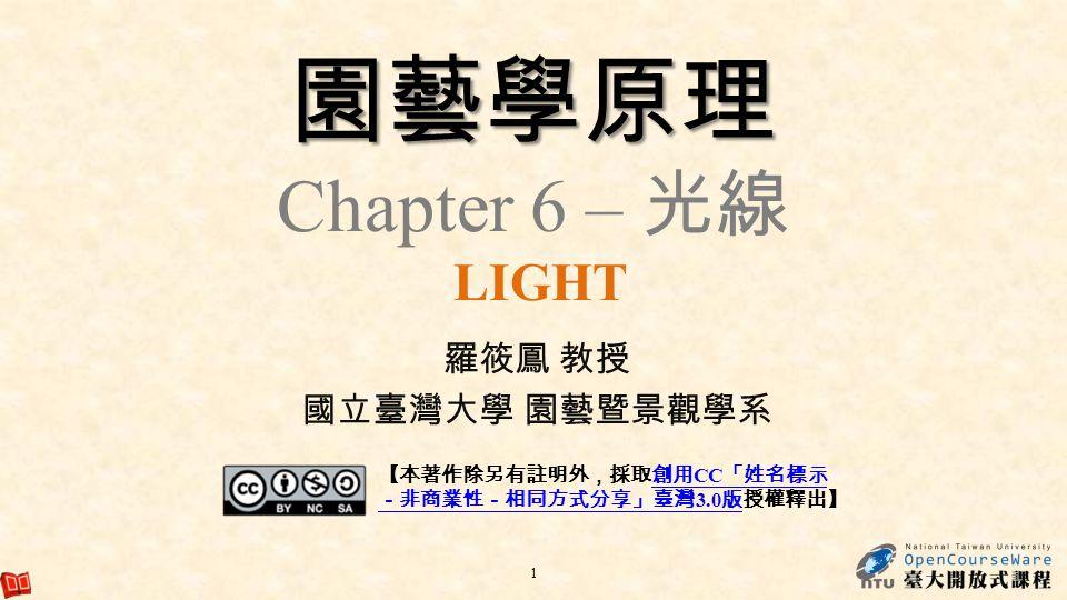 園藝學原理 Chapter 6 – 光線 LIGHT