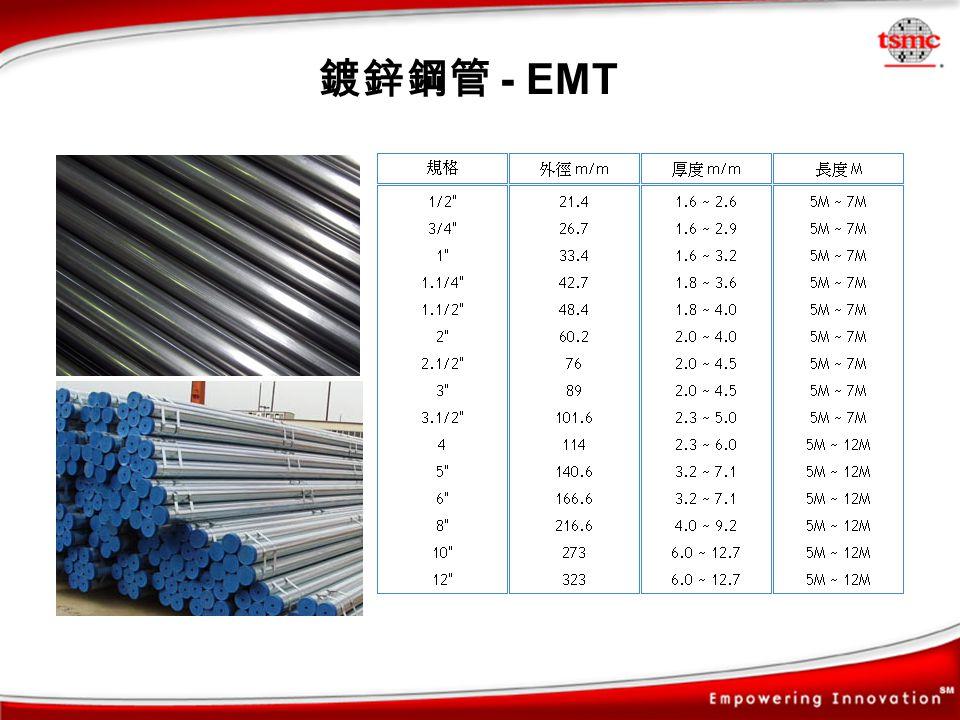 鍍鋅鋼管 - EMT