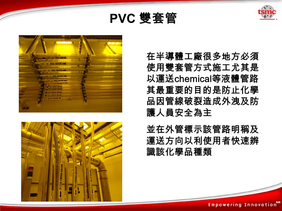 PVC 雙套管 在半導體工廠很多地方必須使用雙套管方式施工尤其是以運送chemical等液體管路其最重要的目的是防止化學品因管線破裂造成外洩及防護人員安全為主.