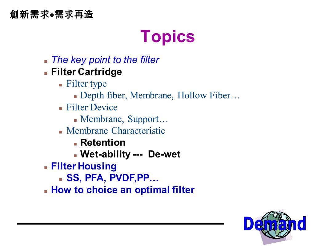 Topics The key point to the filter Filter Cartridge Filter type