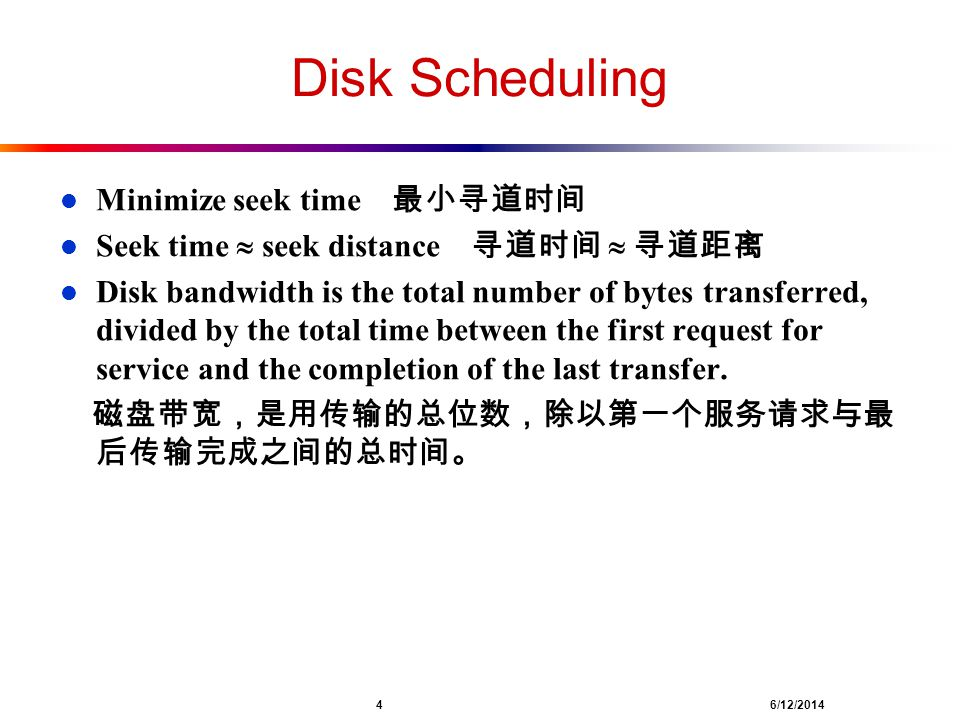 Disk Scheduling Minimize seek time 最小寻道时间
