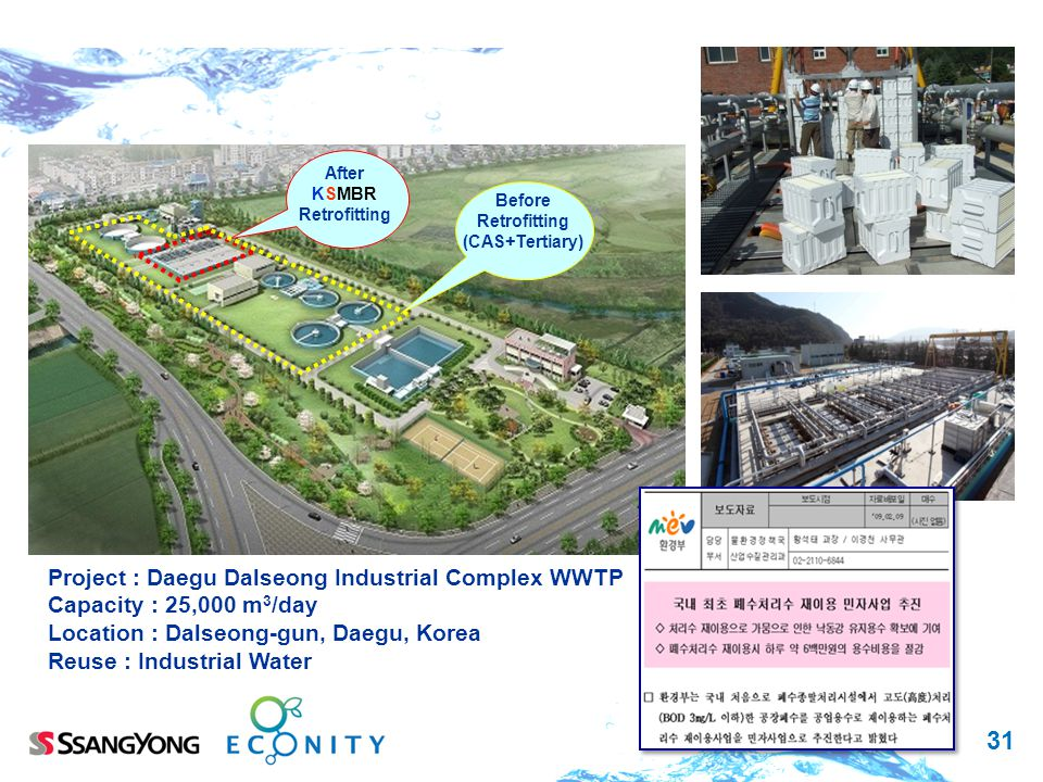 Project : Daegu Dalseong Industrial Complex WWTP