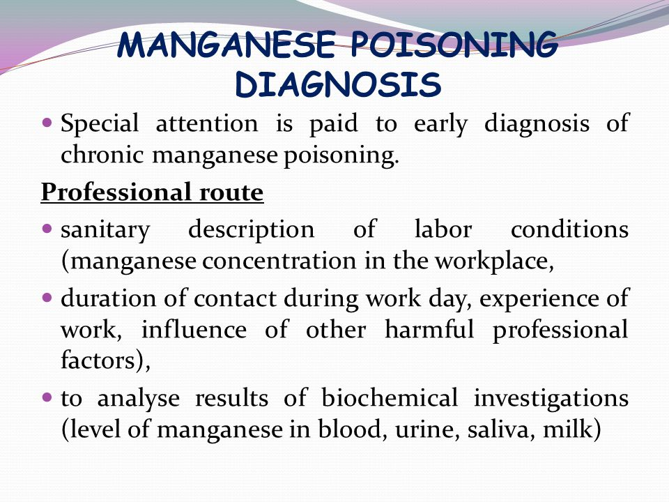 MANGANESE POISONING DIAGNOSIS