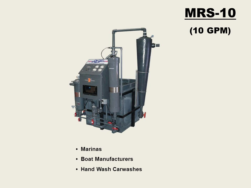 MRS-10 (10 GPM) • Marinas • Boat Manufacturers • Hand Wash Carwashes