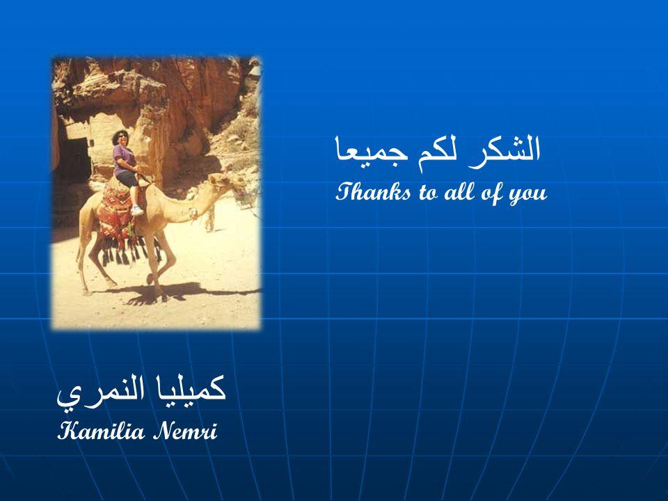 الشكر لكم جميعا Thanks to all of you كميليا النمري Kamilia Nemri