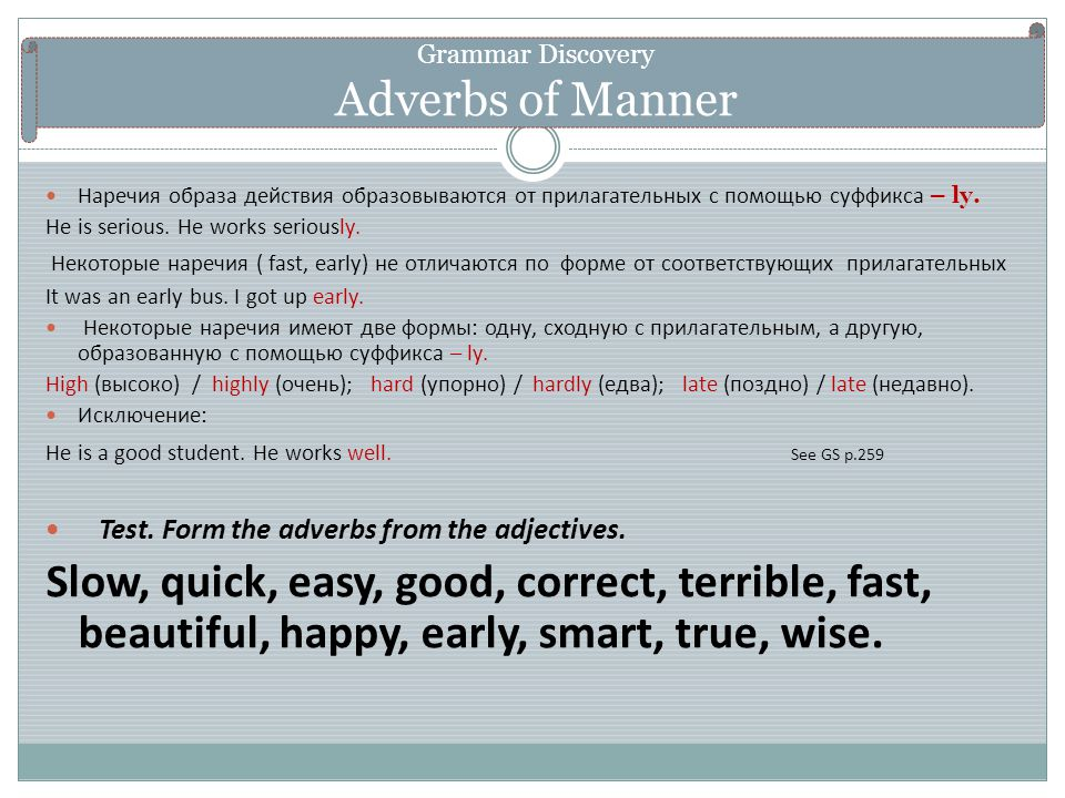Grammar Discovery Adverbs of Manner