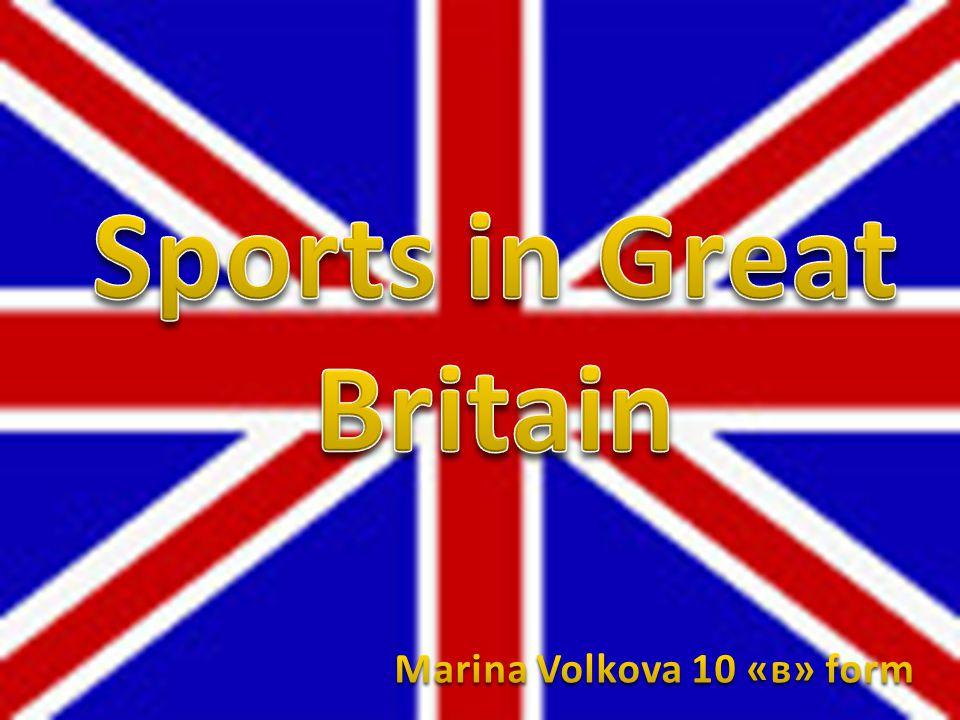Sports in Great Britain Marina Volkova 10 «в» form