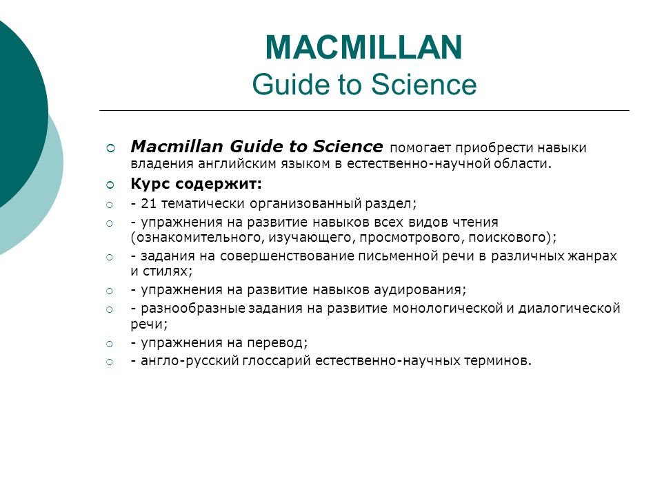 MACMILLAN Guide to Science