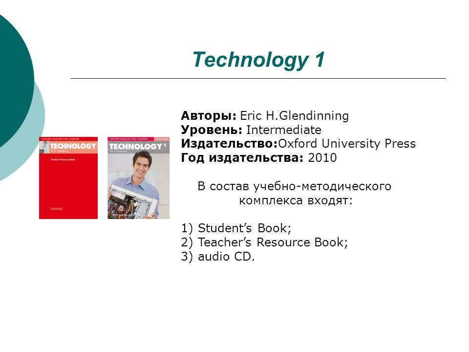 Technology 1 Авторы: Eric H.Glendinning