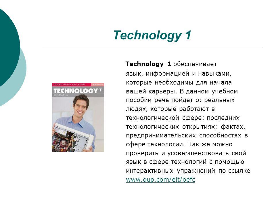 Technology 1 Technology 1 обеспечивает язык, информацией и навыками,