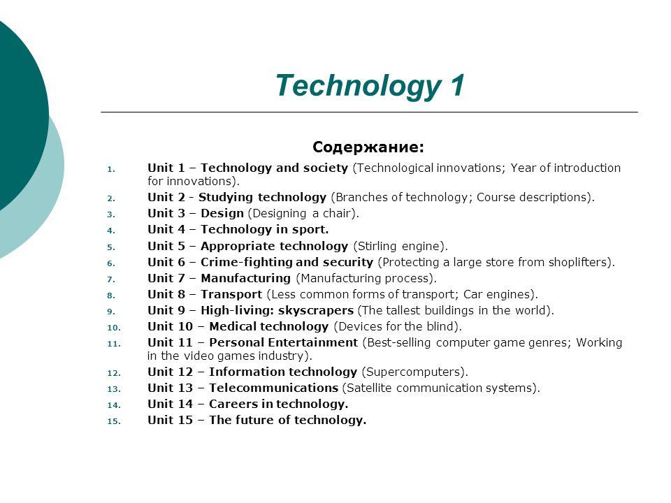 Technology 1 Содержание: