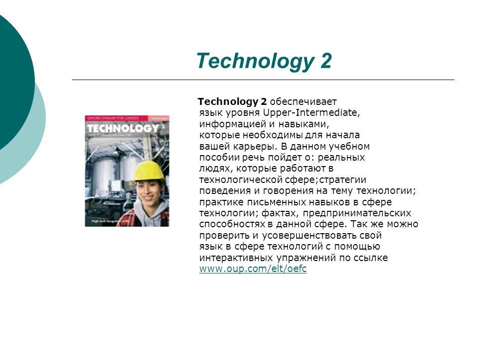 Technology 2 язык уровня Upper-Intermediate, информацией и навыками,