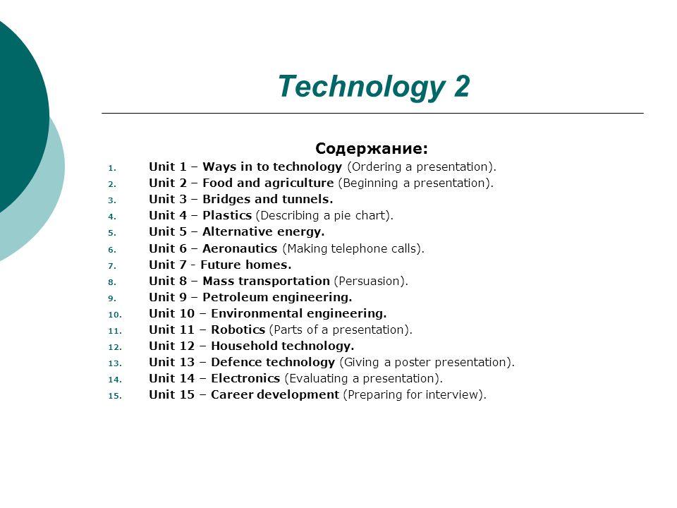 Technology 2 Содержание: