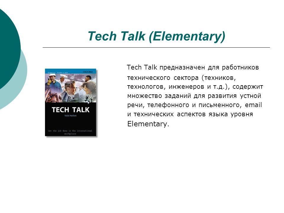 Tech Talk (Elementary)