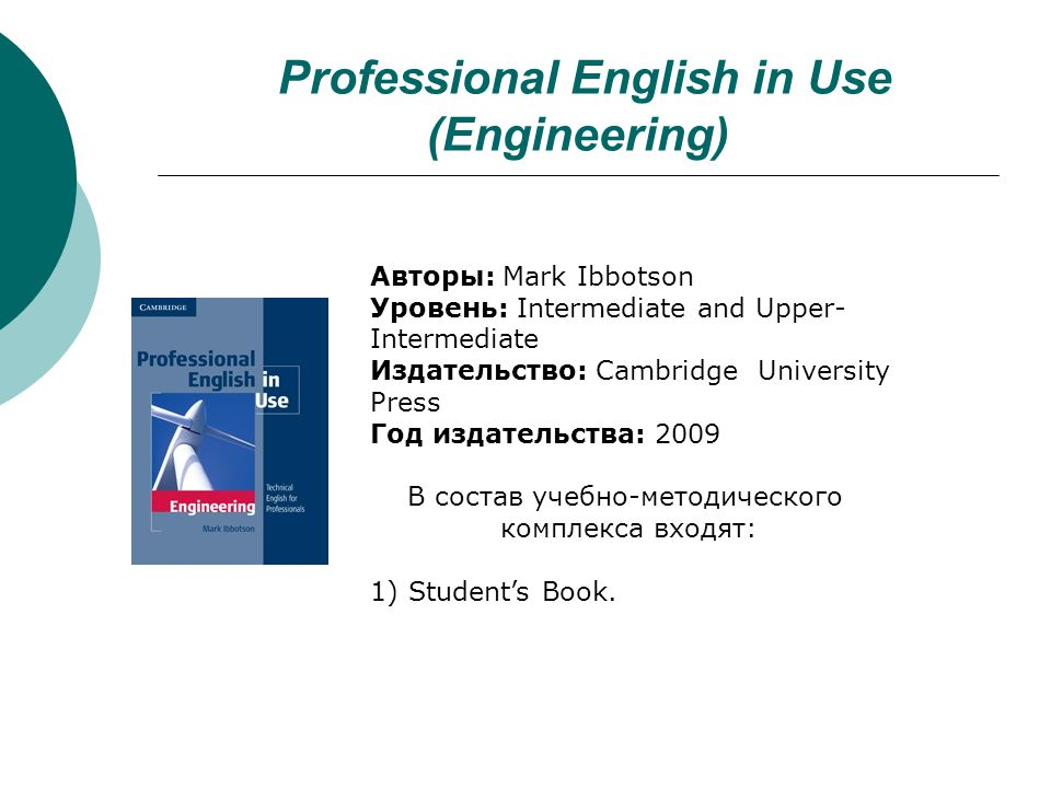 Professional English in Use (Engineering)
