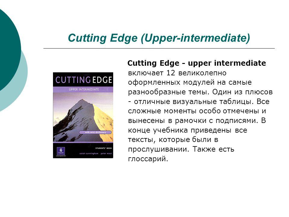 Cutting Edge (Upper-intermediate)