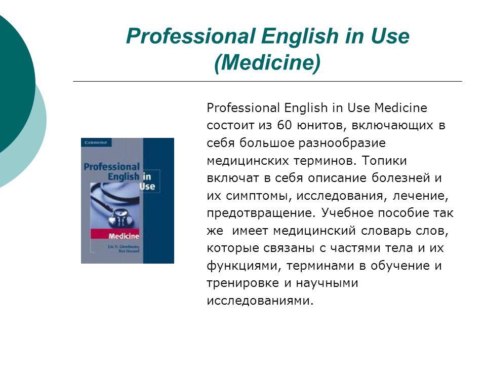 Professional English in Use (Medicine)