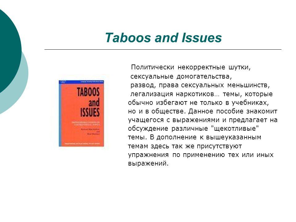Taboos and Issues Политически некорректные шутки,