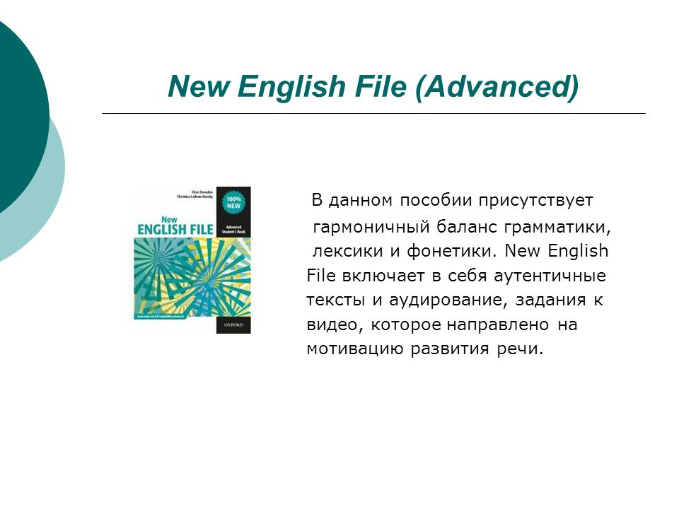 New English File (Advanced)