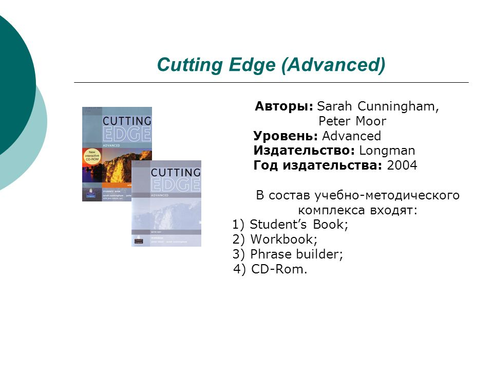 Cutting Edge (Advanced)