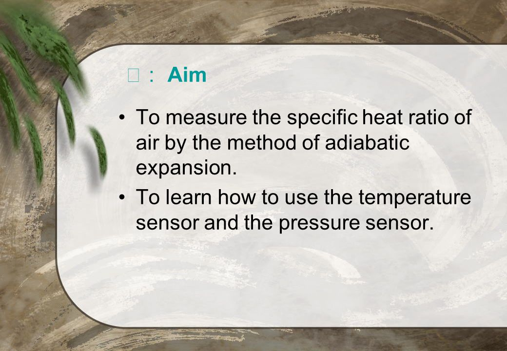 Ⅰ: Aim To measure the specific heat ratio of air by the method of adiabatic expansion.