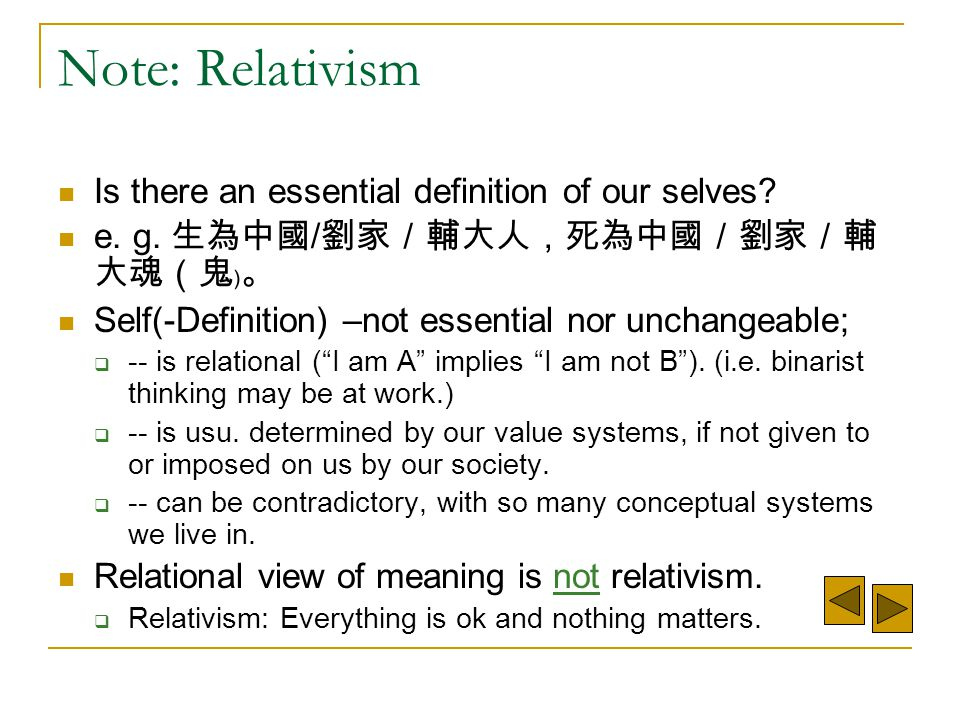 Note: Relativism Is there an essential definition of our selves