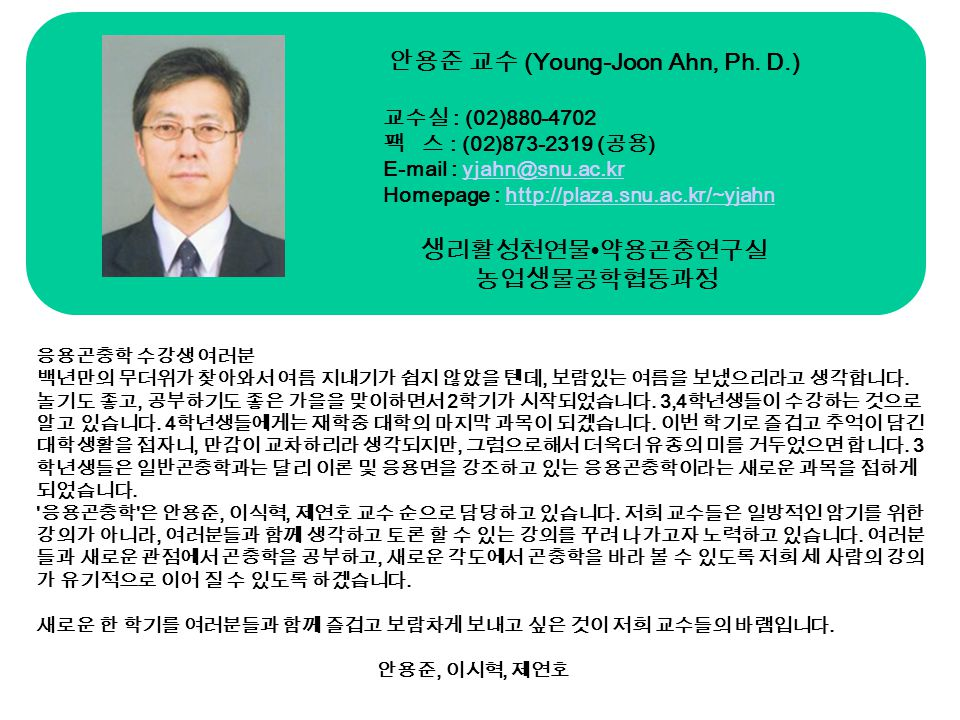 안용준 교수 (Young-Joon Ahn, Ph. D.)