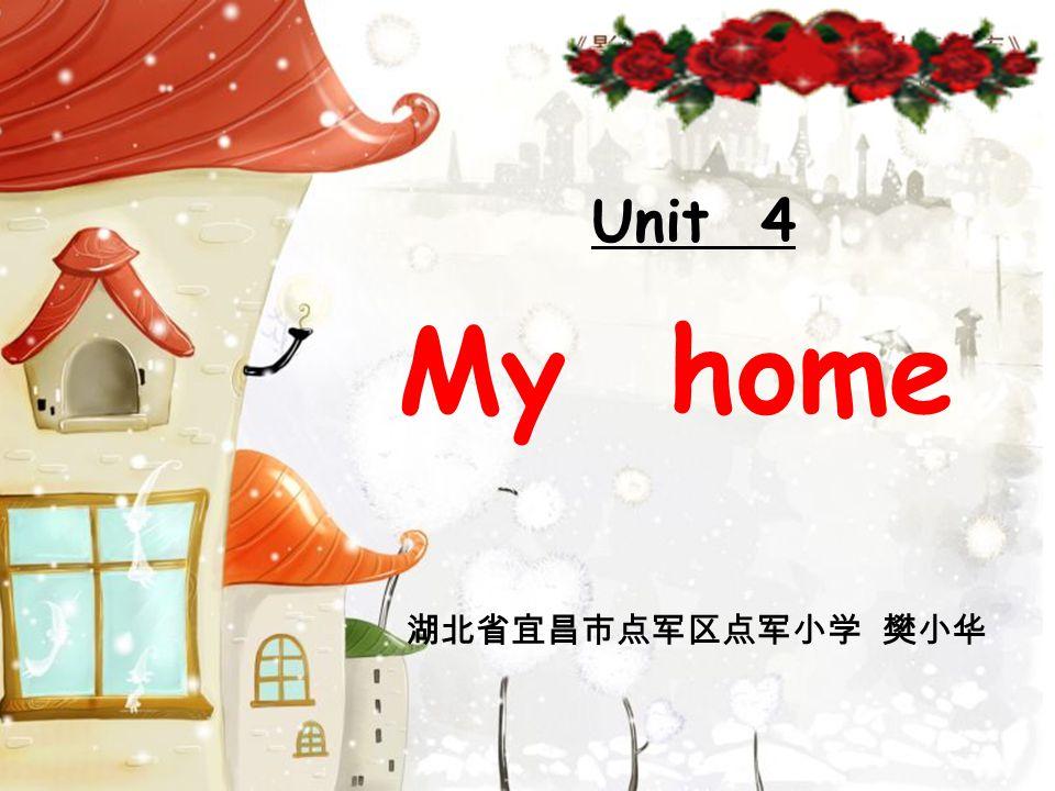 Unit 4 My home 湖北省宜昌市点军区点军小学 樊小华