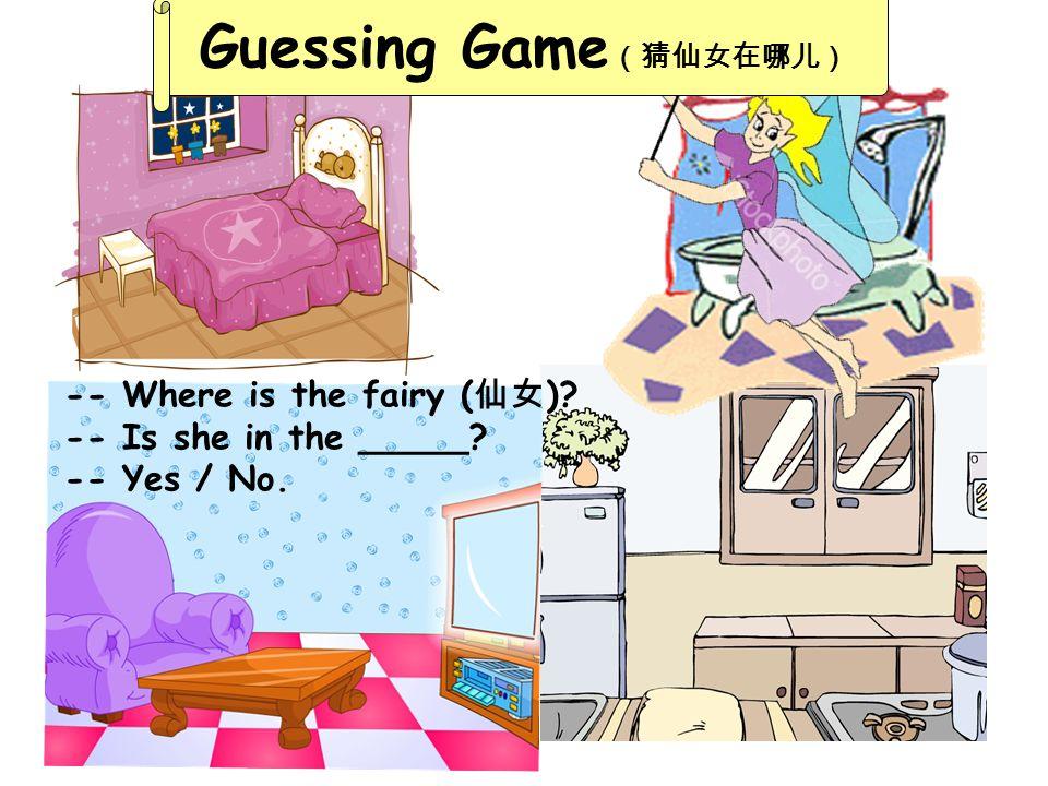 Guessing Game(猜仙女在哪儿)