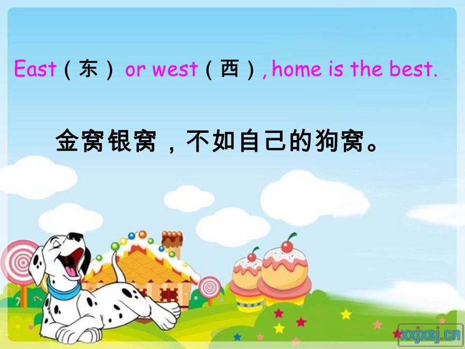 East(东) or west(西), home is the best.