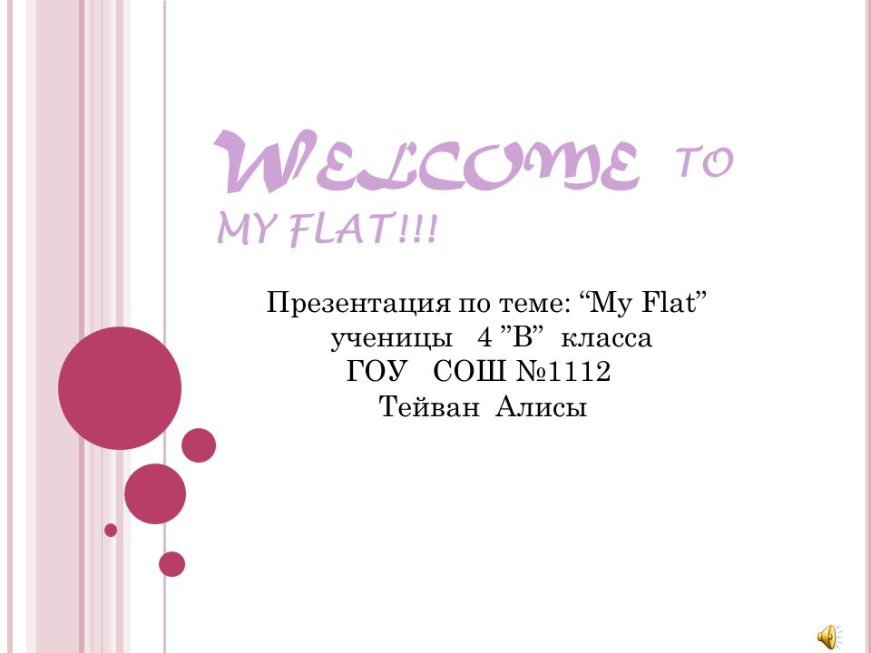 WELCOME TO MY FLAT!!! Презентация по теме: My Flat