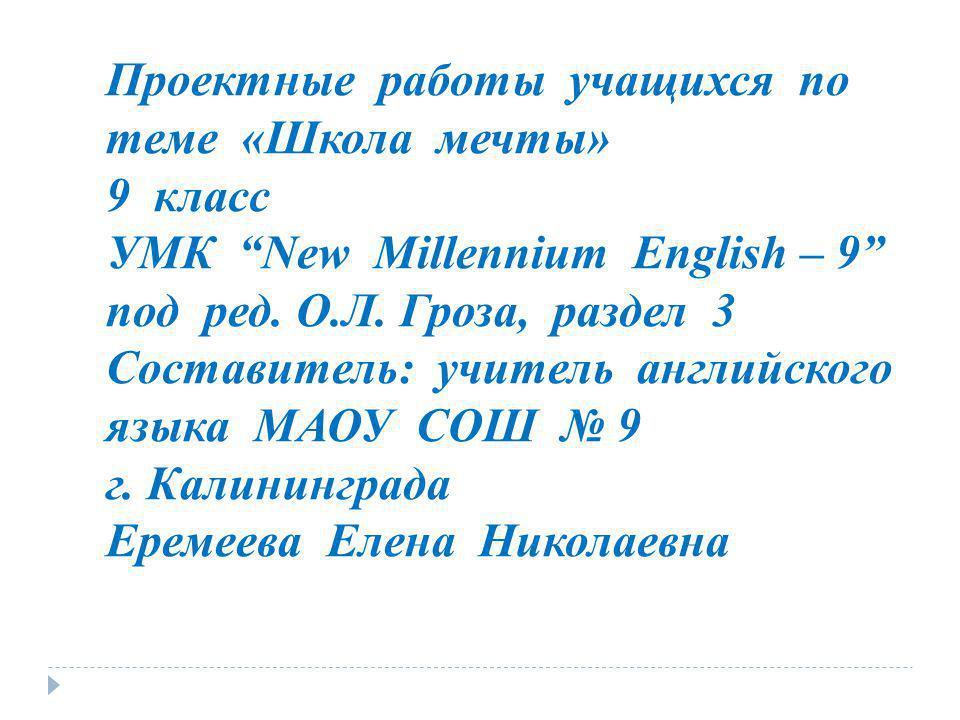 Проектные работы учащихся по теме «Школа мечты» 9 класс УМК New Millennium English – 9 под ред.