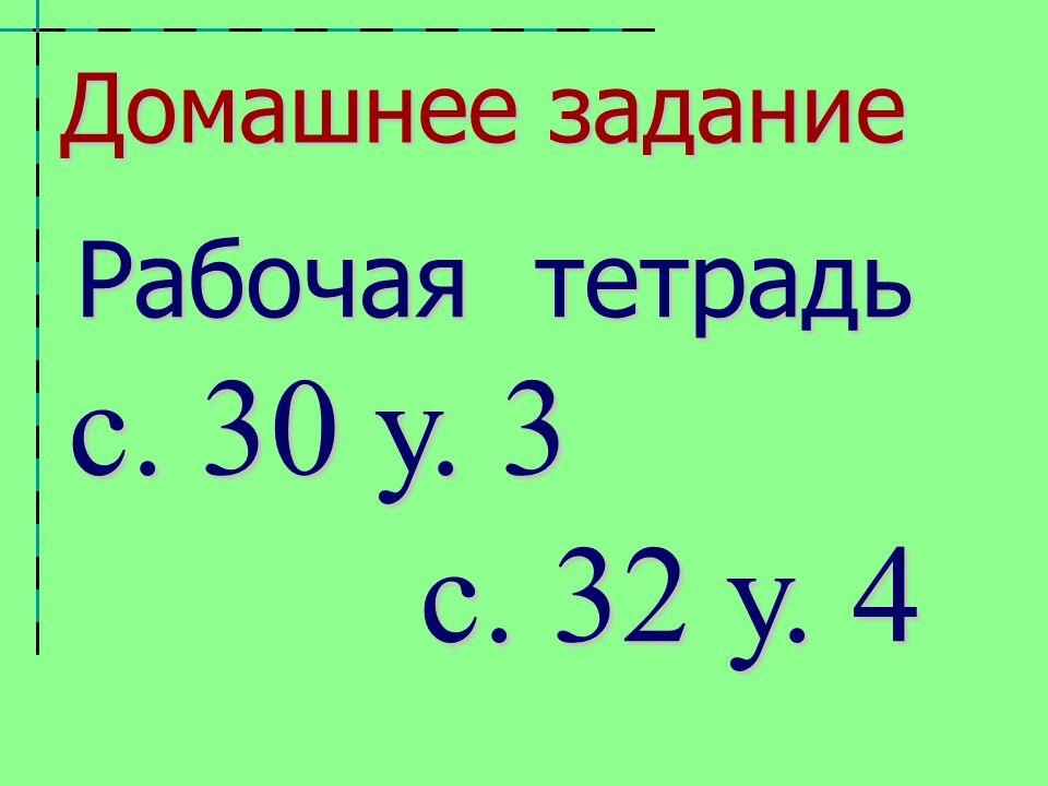Домашнее задание Рабочая тетрадь с. 30 у. 3 с. 32 у. 4
