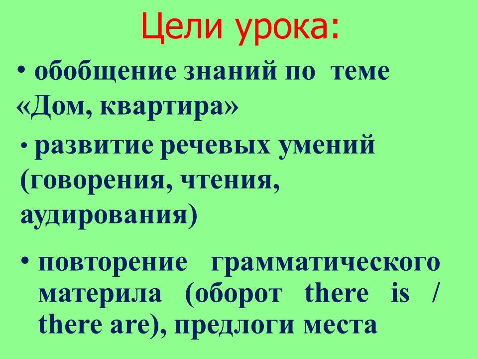 развитие речевых умений (говорения, чтения, аудирования)