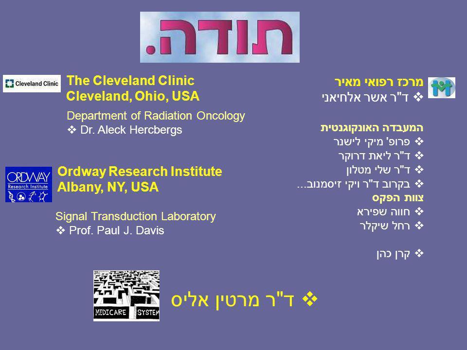 ד ר מרטין אליס The Cleveland Clinic מרכז רפואי מאיר
