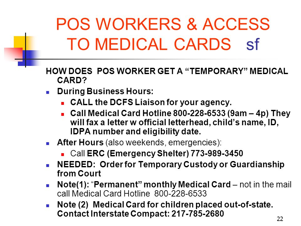 POS WORKERS & ACCESS TO MEDICAL CARDS sf