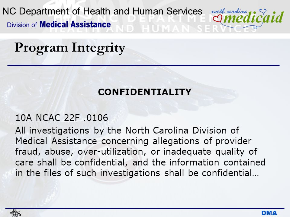 Program Integrity CONFIDENTIALITY 10A NCAC 22F .0106