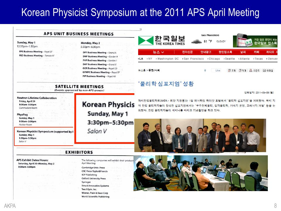 Korean Physicist Symposium at the 2011 APS April Meeting
