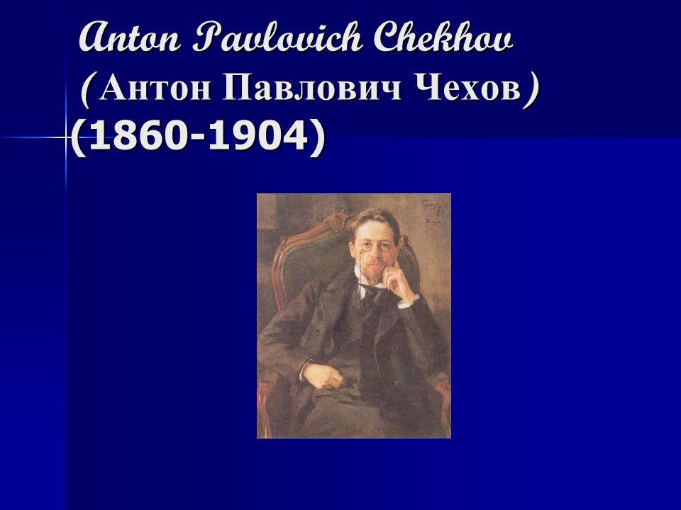 Anton Pavlovich Chekhov (Антон Павлович Чехов) (1860-1904)