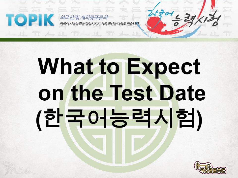 What to Expect on the Test Date (한국어능력시험)