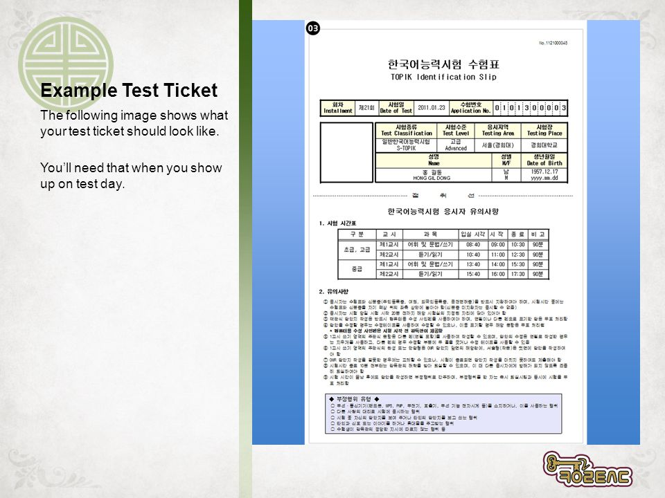 Example Test Ticket The following image shows what your test ticket should look like.