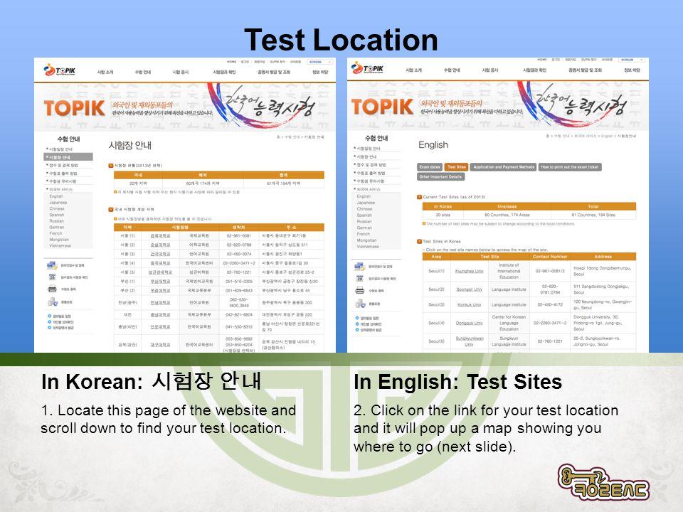 Test Location In Korean: 시험장 안내 In English: Test Sites Next slide