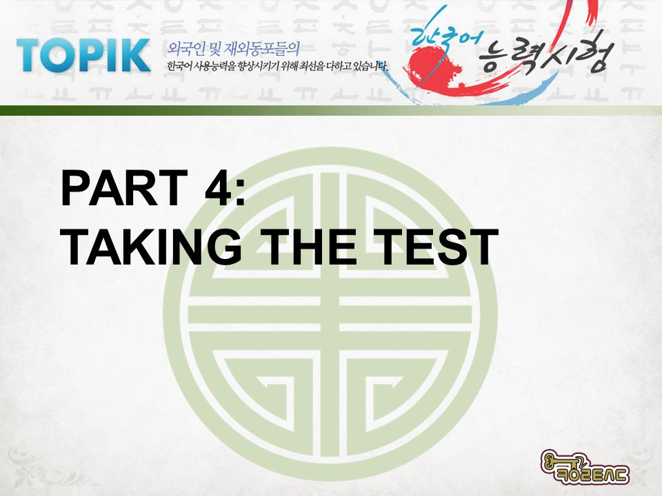 Part 4: Taking the Test