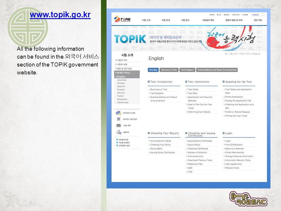 www.topik.go.kr All the following information