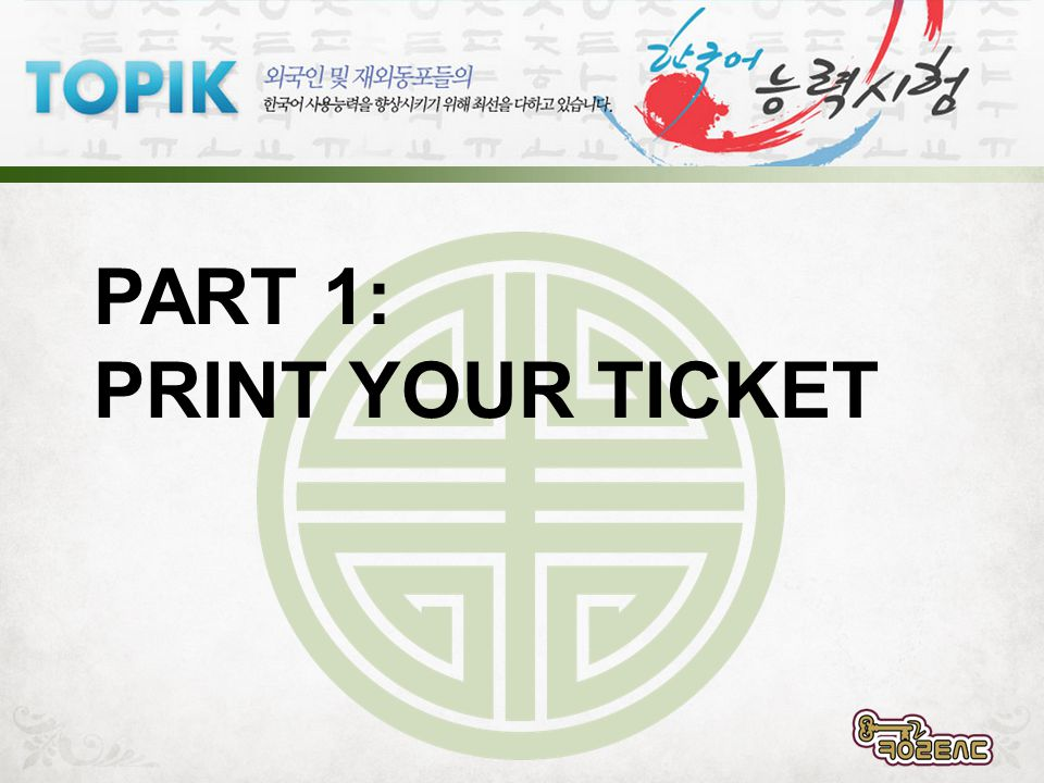 Part 1: Print your ticket
